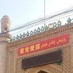 坚持我国伊斯兰教中国化方向五年工作规划纲要(2018 - 2022)