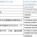 《关于中美经贸磋商的中方立场》白皮书 【双语对照版】