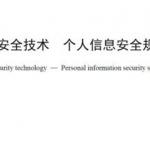 信息安全技术 个人信息安全规范 (6/26/19) 征求意见稿