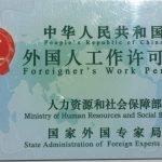 外籍教师聘任和管理办法(征求意见稿)